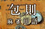 【包則(パオ)】とは(麻雀用語辞典)