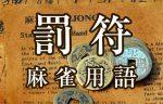 【罰符(バップ)】とは(麻雀用語辞典)