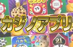 カジノアプリ満載!無料から玄人向けまでおすすめ19選!!