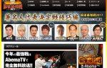 麻雀最強戦2017著名人代表決定戦 技巧編【2017年8月6日(日)15:00】配信!