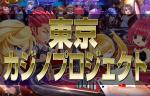 東京カジノプロジェクト!カジノゲーム満載アプリ!
