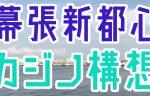 千葉・幕張新都心とカジノ構想