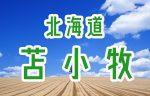北海道・苫小牧にカジノが!?