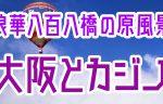 大阪夢洲(ゆめしま)カジノ
