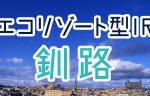 北海道・釧路エコリゾート型カジノ