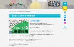就活サイト・ミートボウル、2019年卒採用企画で「ES代わりの麻雀採用」を開催!