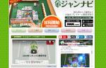 「ジャンナビ麻雀オンライン」が Nintendo Switchのダウンロードソフトとして登場!2018年1月29日配信予定