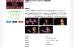 年末開幕「RTD Girl's Fight2」12月28日〜31日の全4日で予選放送!