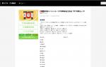 本日放送!新春スペシャル「RTD駅伝27時間スペシャル」27時間生中継!