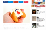 麻雀牌のフォーチュンクッキーが台湾土産で話題に!おみくじで運試し