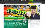 アンジャッシュ・児嶋一哉さんのオンライン麻雀サロンがオープン!天鳳で直接対決!