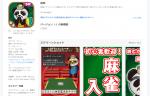 「麻雀入門 ヤムチャ老師の超初心者向けマージャン講座」STUDIO RISSENがリリース