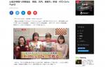 「RTD Girl's Fight2」決勝戦が1月19日17:00~放送!