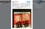 片山まさゆき先生の麻雀本「楽勝麻雀」発売!