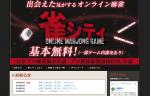 カメラ機能付き!新感覚オンライン麻雀ゲーム「雀シティ」情報公開!