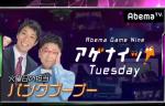 宮永咲役を演じる声優・植田佳奈さんがゲーム情報バラエティー番組に出演!MJで生対局