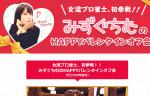 2月16日開催!「みずぐちむのHAPPYバレンタインオフ会」鈴木たろうプロの司会!