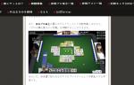「雀シティ」Windows︎版リリース開始!新感覚のオンライン麻雀ゲームにたろうプロが参戦!