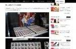 「Fate/EXTELLA LINK」の麻雀牌も展示!FGO冬祭り 2017-2018 ~冬のファラオ大感謝祭~が開催