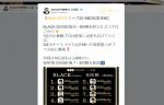 本日放送!萩原聖人さんがプラス点に復帰、巻き返しなるか「RTDリーグ 2018 BLACK DIVISION」7・8回戦
