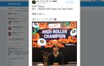 ポーカー世界大会で小倉孝プロが優勝!賞金約3700万円を獲得!
