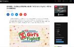 4月7日から予選放送「RTD Girl's Fight3」開催決定!山脇千文美プロ3連覇かかる