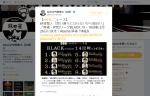 本日放送!「RTDリーグ 2018 BLACK DIVISION」15・16回戦、注目は俳優・萩原聖人選手!
