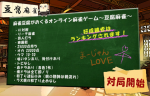 麻雀豆腐編集部・なな子が豆腐麻雀のゲーム実況動画を配信します!
