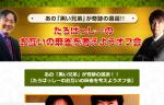 鈴木たろうプロ&石橋伸洋プロ「たろばっしーのお互いの麻雀を考えようオフ会」が開催決定!