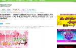 注目対局目白押しの7日間!「スリアロスペシャルウィーク」が放送中!