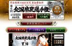 Maru-Jan、賞金総額1000万円「第6回全国麻雀選手権」開催!