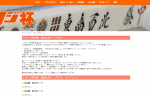 「夕刊フジ杯争奪 麻雀女流リーグ2018」チーム戦準決勝、4月12日放送!