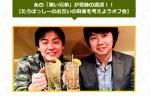 たろうプロ&石橋プロの「黒い兄弟」Tシャツ○○MARKETにて販売開始!