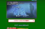 「ロジック麻雀 創龍 四人打ち・三人打ち」がNintendo Switchで配信開始!