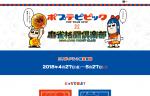 「麻雀格闘倶楽部」×「ポプテピピック」コラボ企画が4月27日から開催!