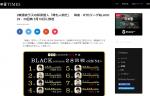 本日放送!「RTDリーグ 2018 BLACK DIVISION」29・30回戦、俳優・萩原聖人さん巻き返しなるか
