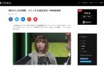 「女流プレミアトーナメント」決勝は愛内よしえプロが優勝、最強戦のファイナルを決める!