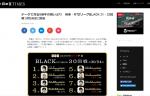 本日放送!「RTDリーグ 2018 BLACK DIVISION」31・32回戦
