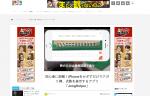 iPhoneで画像認識するとシャンテン数や点数が表示されるアプリ「JongHelper」が話題に!