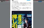 白鳥翔プロ(著)「トッププロが教える 最強の麻雀押し引き理論」が6月27日に発売!