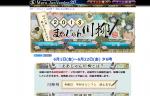 「まあじゃん川柳2018」一般公募開始!最優秀賞はギフトカード10万円分!