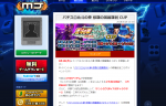 セガNET麻雀MJ「パチスロ北斗の拳 修羅の国篇羅刹 CUP」開催中!
