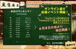 麻雀豆腐編集部・なな子の豆腐麻雀ゲーム実況【22対局目】