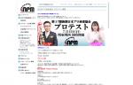 日本プロ麻雀協会「第17期後期プロテスト」の受付が開始!