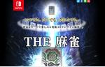 Nintendo Switchダウンロード専用ソフト「THE 麻雀Lite」6月28日配信開始!