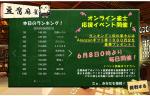 無料麻雀ゲーム「豆腐麻雀」オンライン雀士応援イベント開催!