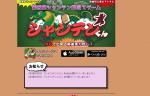 新感覚シャンテン数当てゲーム「シャンテンくん」が配信中!