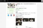 「RTDリーグ 2018 WHITE DIVISION」49・50回戦、本日放送!