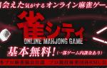 オンライン麻雀ゲーム「雀シティ」iOS/Android版がリリース開始!