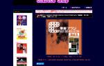 東亜プランのアーケードゲームサントラ『麻雀シスターズ』も収録で発売中!